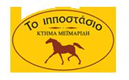 Ιπποστάσιο - Κτήμα Μεϊμαρίδη